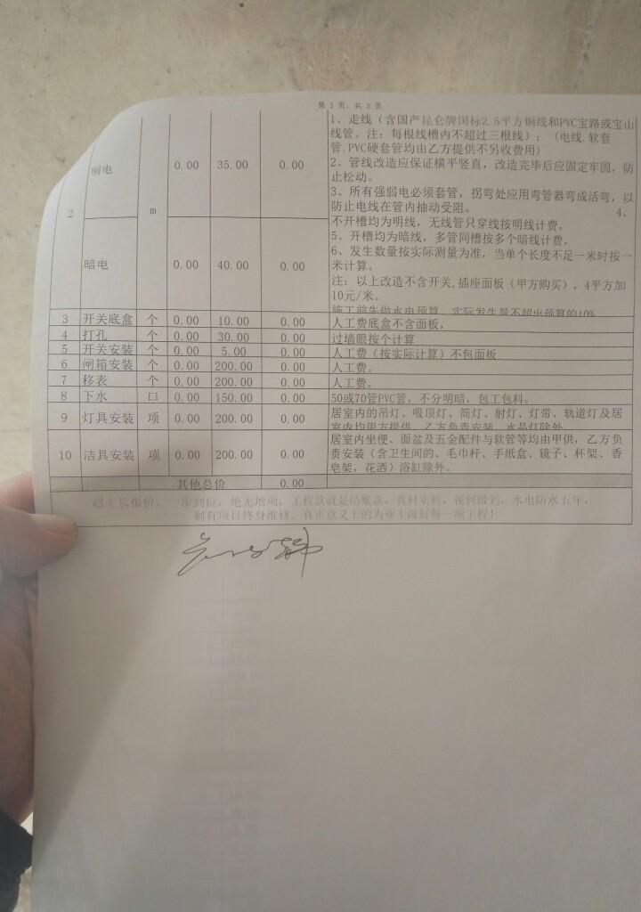 11月19日监理上门服务,检查13项,具体情况如下: