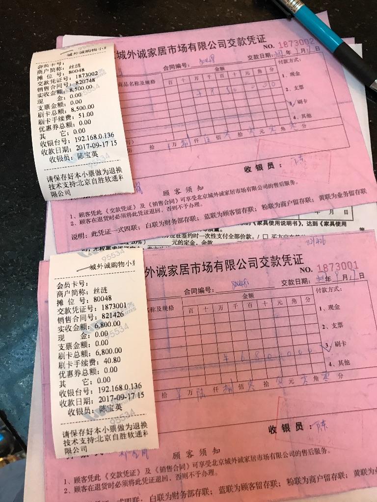 北京海淀嘉郡-瓦工项目检验-2017-04-10