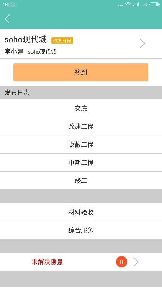 北京燕归园-水电项目检验-2016-12-30