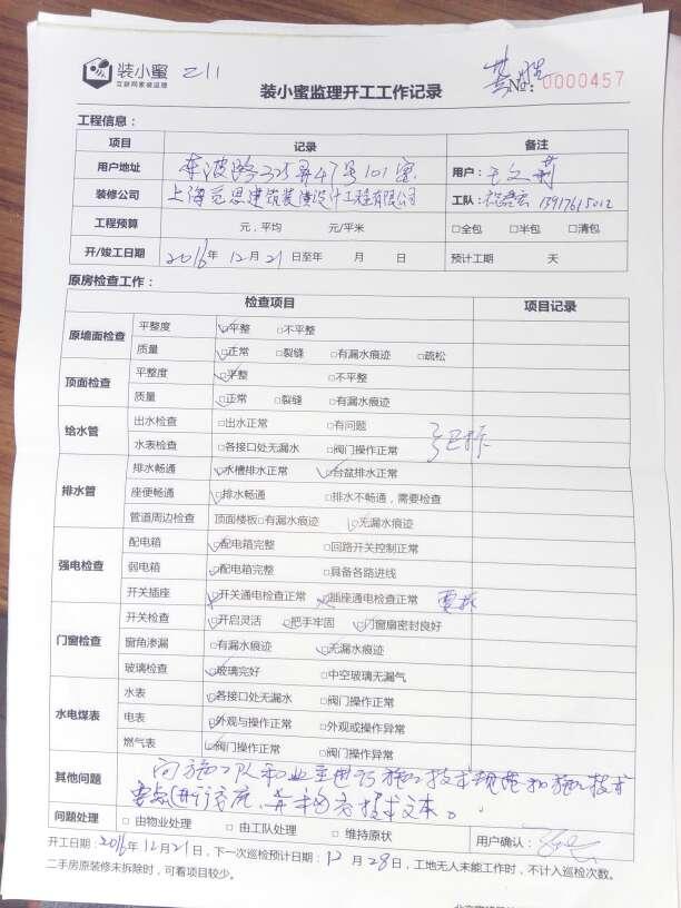 上海东波苑联鑫坊-施工中-2016-12-21